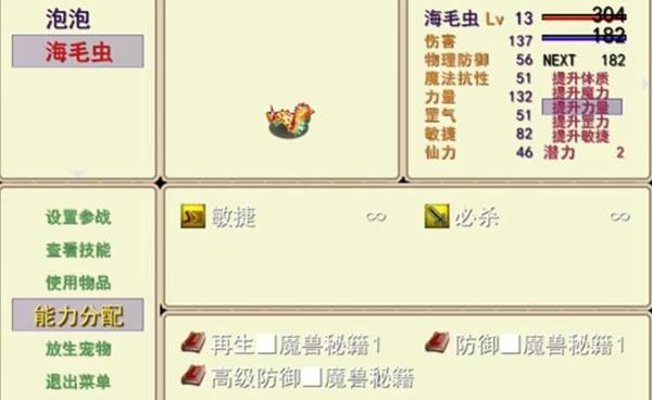 梦幻群侠传2游戏图片4