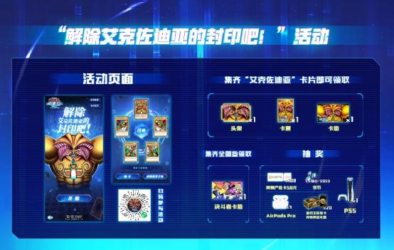 《游戏王:决斗链接》4