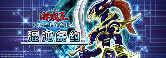 《游戏王:决斗链接》5
