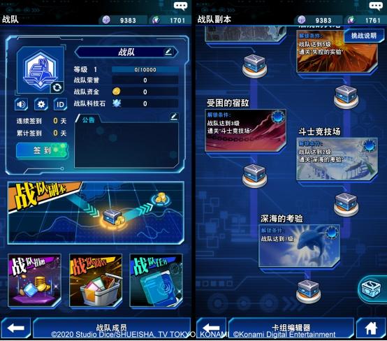 《游戏王:决斗链接》6