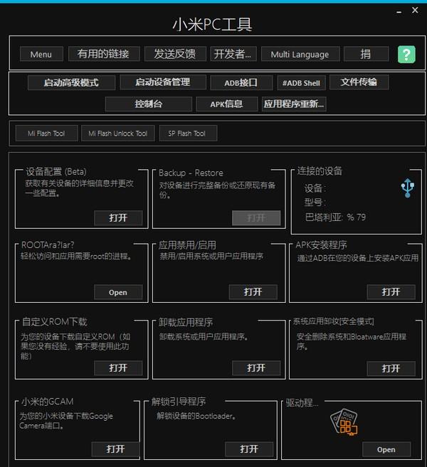 Xiaomi PC Tools截图