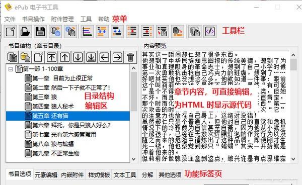 ePub电子书工具截图