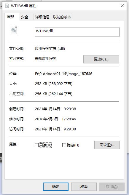 WTHW.dll文件截图