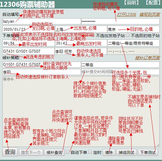 12306购票辅助器图