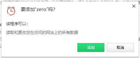 zero淘宝秒杀助手图
