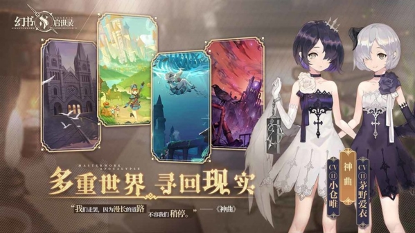 幻书启世录图5