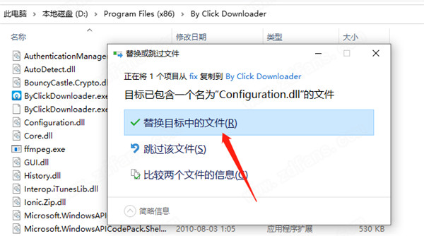 ByClick Downloader图片2