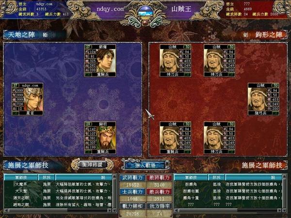 三国群英传7游戏截图3