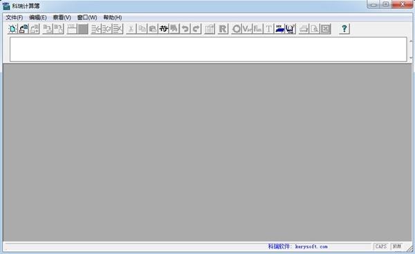 科瑞计算薄软件图片1