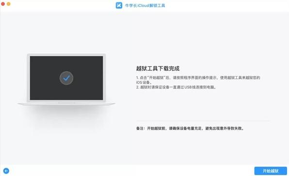 牛学长iCloud解锁工具软件截图5