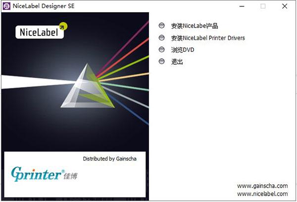 NiceLabel Designer SE 6图片2