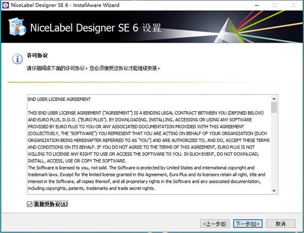 NiceLabel Designer SE 6图片4