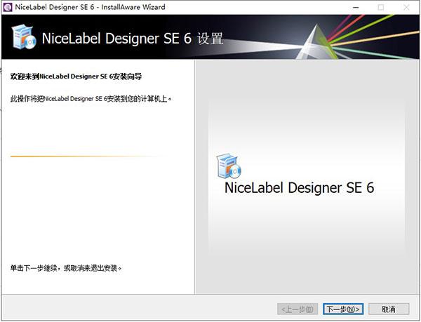 NiceLabel Designer SE 6图片3