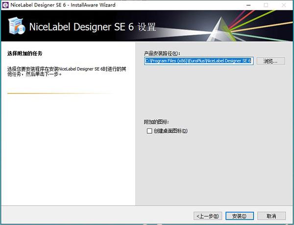 NiceLabel Designer SE 6图片5