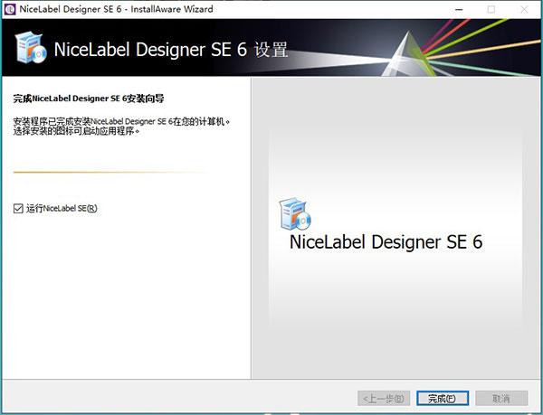 NiceLabel Designer SE 6图片6