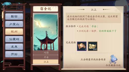新笑傲江湖手游杭州窃金记图