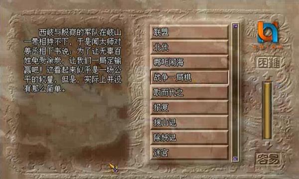 封神榜英雄无敌游戏图片5