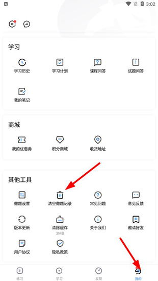 竹马法考app图片