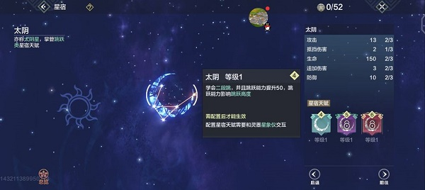 妄想山海星象仪2