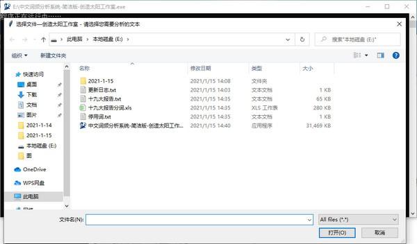 中文词频分析系统截图