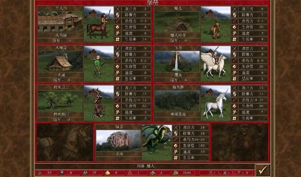 英雄无敌3埃拉西亚的光复游戏图片8