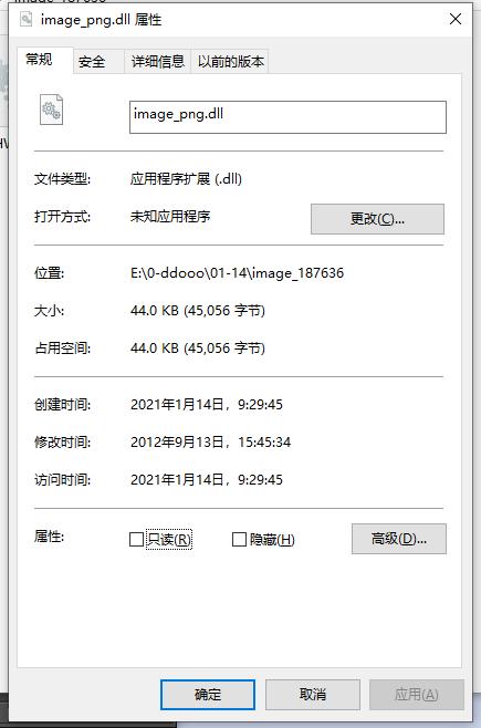 image_png.dll文件截图