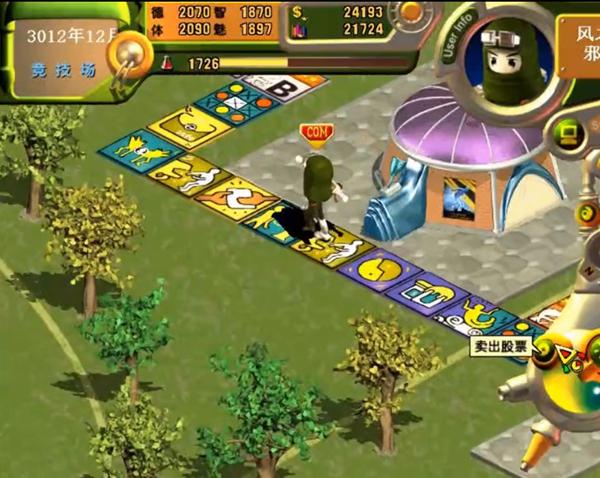 虚拟人生2游戏截图3