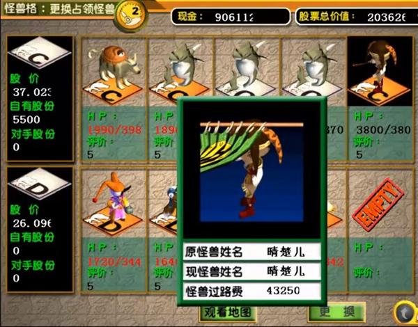 虚拟人生2游戏截图4