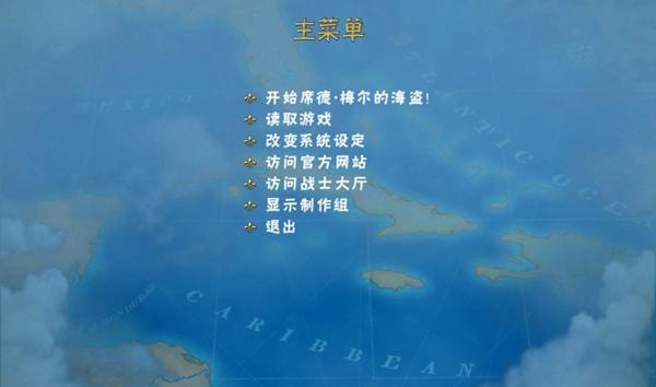 席德梅尔的海盗中文截图