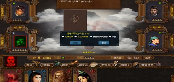 江湖令之倚天屠龙游戏截图1