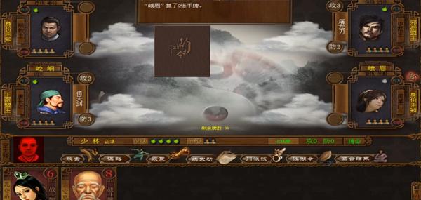 江湖令之倚天屠龙游戏截图4