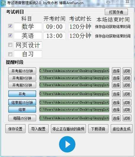 考试语音管理系统图