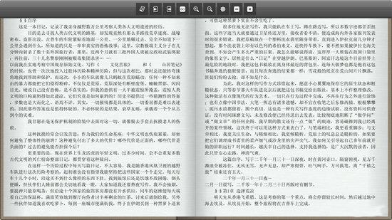 书香中国客户端图片2