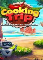 烹饪之旅:新挑战