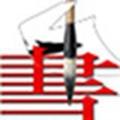 书法E站书法专用截图软件