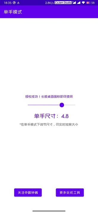 MIUI单手模式截图0