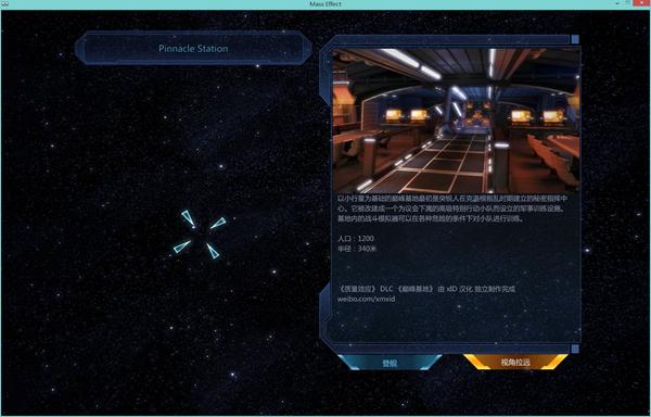 质量效应1全DLC内核中文补丁截图0