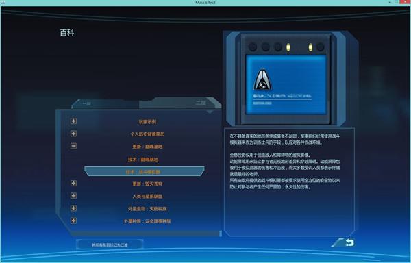 质量效应1全DLC内核中文补丁截图1