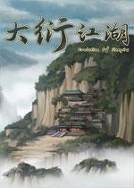 大衍江湖(Evolution Of JiangHu)PC破解版