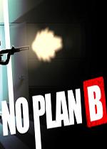 没有B计划(No Plan B)PC破解版