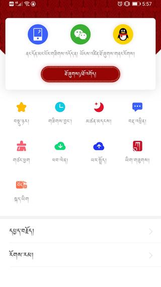 云藏藏文搜索引擎截图0
