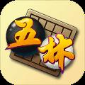 五林五子棋 安卓版1.5.0