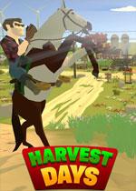 丰收之日(Harvest Days)PC破解版