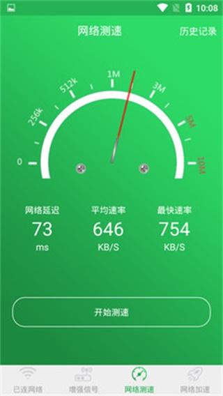 WiFi信号增强大师截图0