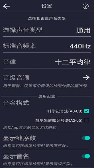 音调检测仪app截图0