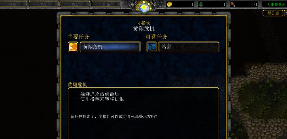魔兽争霸3黄翔危机地图截图0