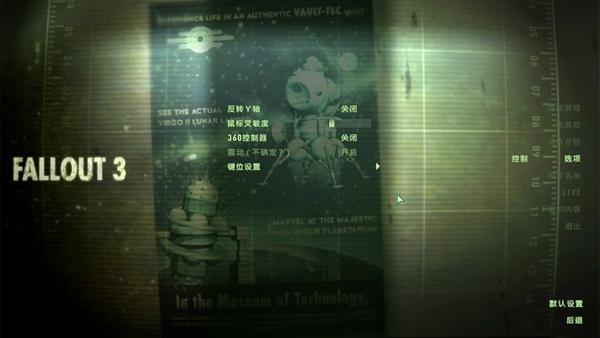 辐射3steam中文补丁截图1