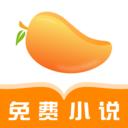 芒果免费小说 安卓版1.8.2