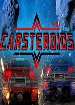 车小惑星(CARSTEROIDS)PC破解版