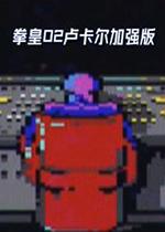 拳皇2002卢卡尔加强版